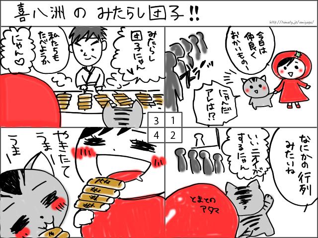 まめ太の4コマ漫画「喜八洲のみたらし団子」