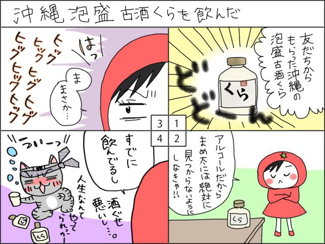 まめ太の4コマ漫画「沖縄泡盛古酒くらを飲んだ」