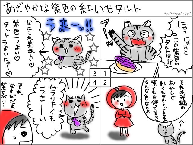 まめ太の4コマ漫画「あざやかな紫色の紅いもタルト」