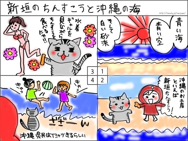 まめ太の4コマ漫画「新垣のちんすこうと沖縄の海」