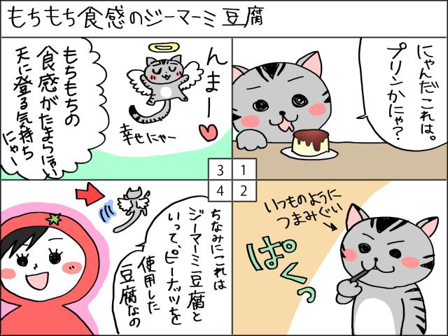 まめ太の4コマ漫画「もちもち食感のジーマーミ豆腐」