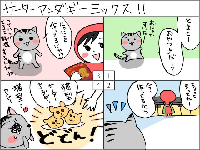 まめ太の4コマ漫画「サーターアンダギーミックス」