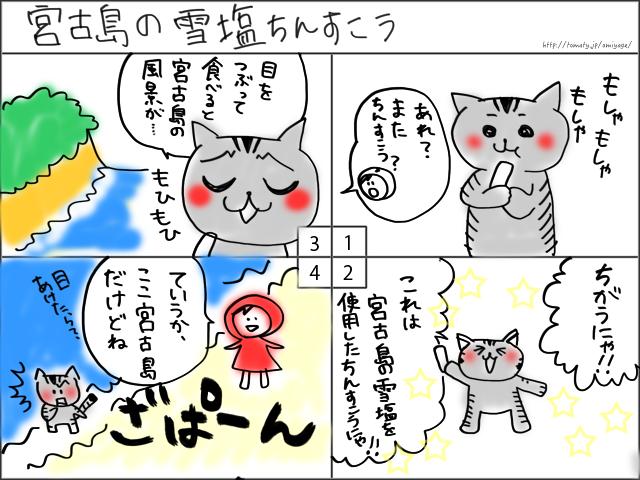 まめ太の4コマ漫画「宮古島の雪塩ちんすこう」