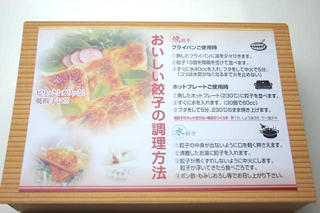 餃子の調理方法