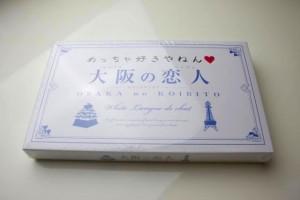 大阪の恋人