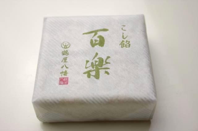 鶴屋八幡の百楽のこし餡