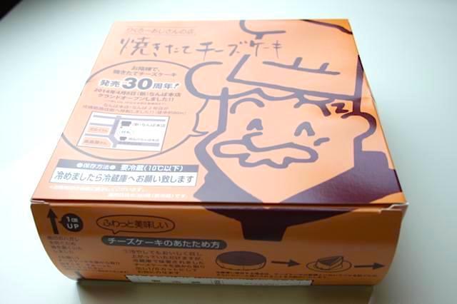 りくろーおじさんのチーズケーキの箱