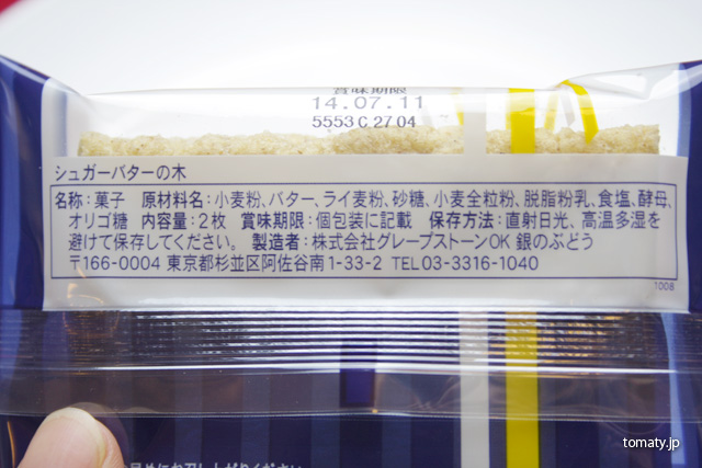 原材料の表記