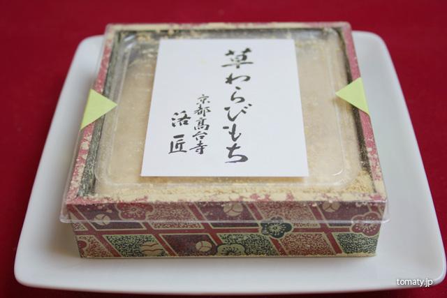 京都銘菓 洛匠 草わらび