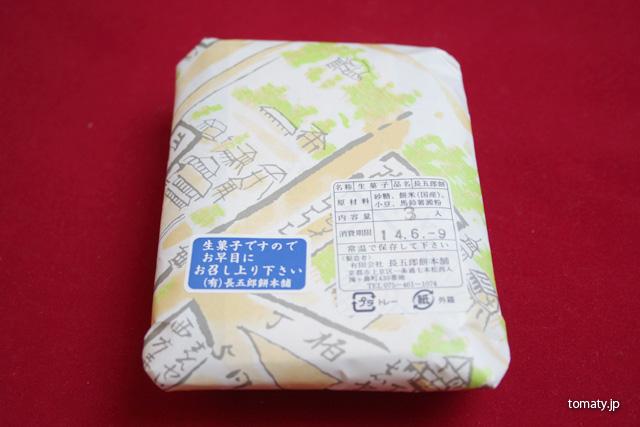 包装紙に包まれた長五郎餅