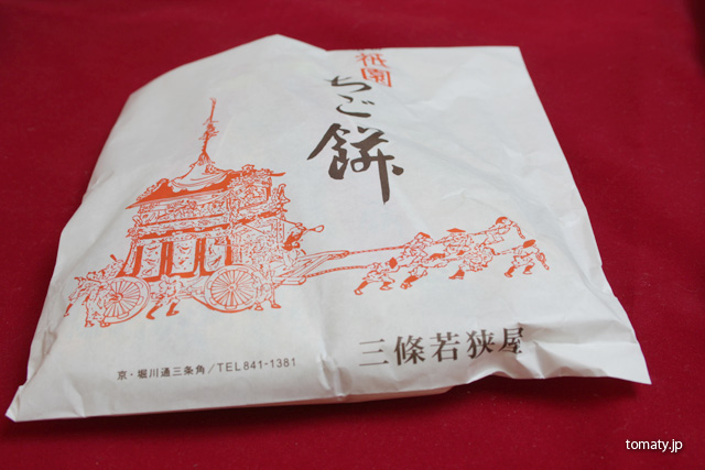 三條若狭屋の祇園ちご餅の袋