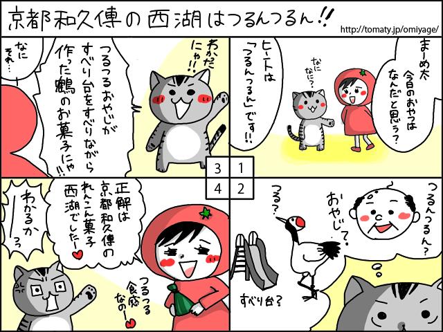 まめ太の4コマ漫画「京都和久傳の西湖はつるんつるん!」