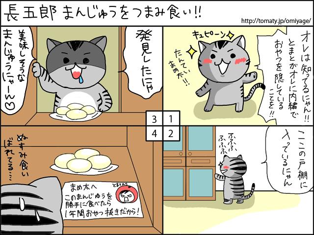 まめ太の4コマ漫画「長五郎まんじゅうをつまみ食い」