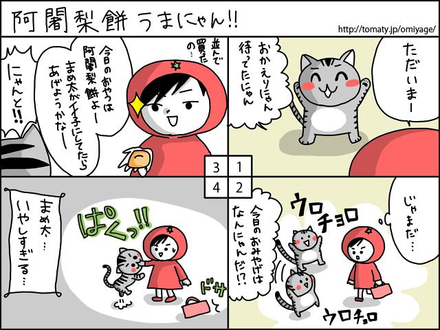 まめ太の4コマ漫画「阿闍梨餅うまにゃん」