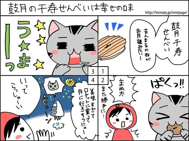 まめ太の4コマ漫画「鼓月の千寿せんべいは幸せの味」