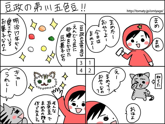まめ太の4コマ漫画「豆政の夷川五色豆」
