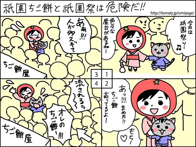 まめ太の4コマ漫画「祇園ちご餅と祇園祭は危険だ!」