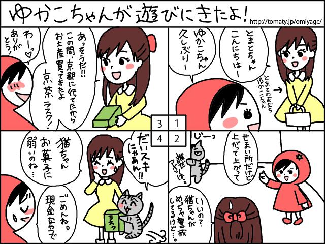まめ太の4コマ漫画「ゆかこちゃんが遊びにきたよ!」