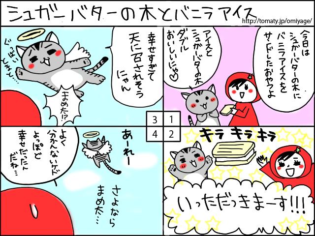 まめ太の4コマ漫画「シュガーバターの木とバニラアイス」