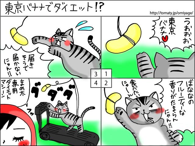 まめ太の4コマ漫画「東京ばな奈でダイエット!?」