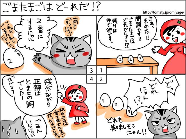 まめ太の4コマ漫画「ごまたまごはどーれだ!?」