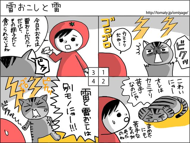 まめ太の4コマ漫画「雷おこしと雷」