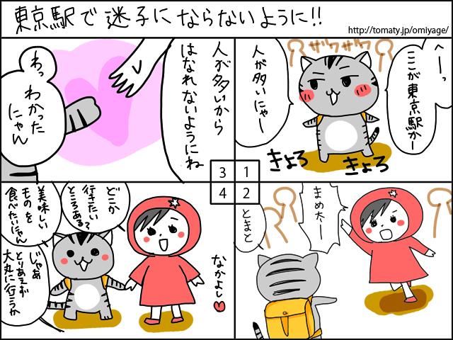 まめ太の4コマ漫画「東京駅で迷子にならないように」