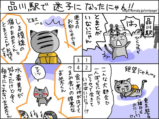 まめ太の4コマ漫画「品川駅で迷子になったにゃん!」