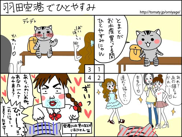 まめ太の4コマ漫画「羽田空港でひとやすみ」