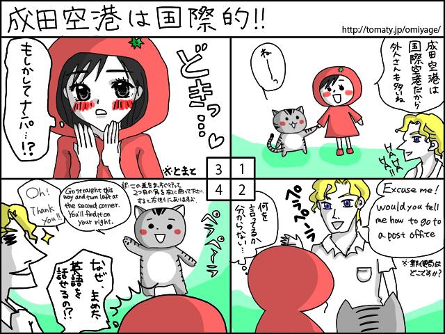 まめ太の4コマ漫画「成田空港は国際的」