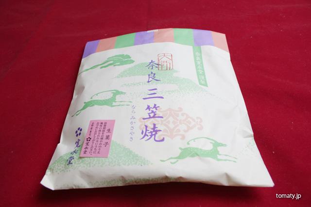 寛永堂の奈良三笠焼の袋