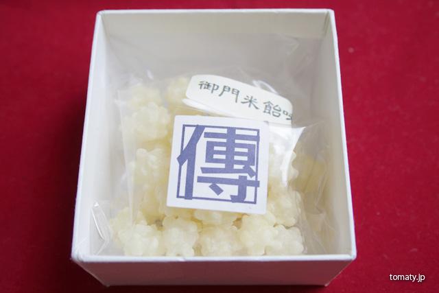 御門米飴味