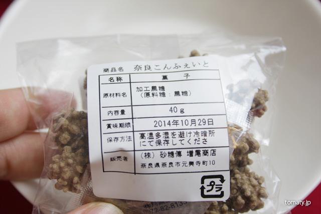 黒糖味の原材料