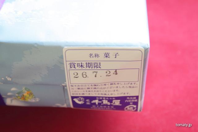 箱の側面の賞味期限
