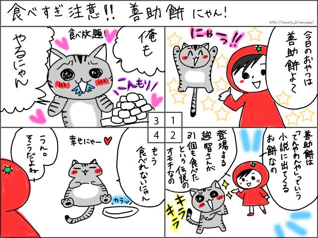 まめ太の4コマ漫画「食べ過ぎ注意!善助餅にゃん!」