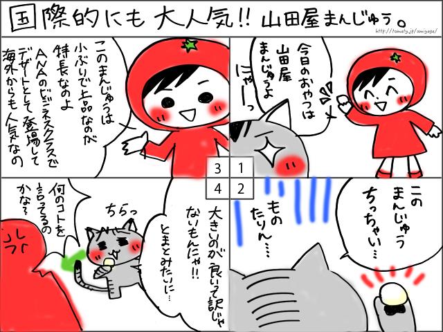 まめ太の4コマ漫画「国際的にも大人気!山田屋まんじゅう」