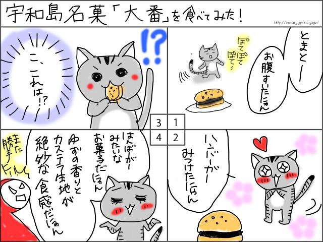 まめ太の4コマ漫画「宇和島銘菓 大番 を食べてみた」