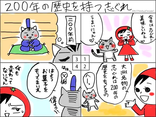 まめ太の4コマ漫画「200年の歴史を持つ志ぐれ」