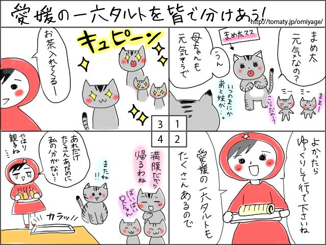 まめ太の4コマ漫画「愛媛の一六タルトを皆で分けあう!」