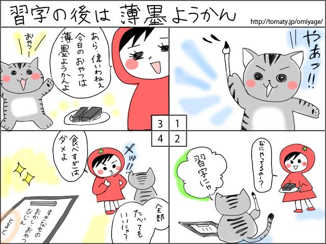 まめ太の4コマ漫画「習字の後は薄墨ようかん」