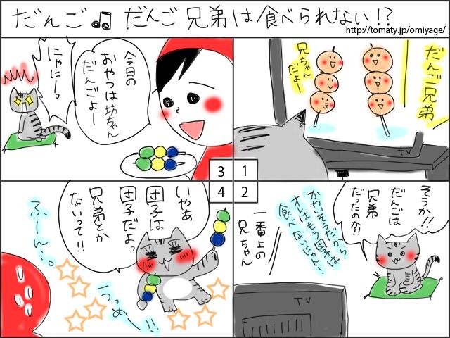 まめ太の4コマ漫画「だんご♪だんご兄弟は食べられない!?」