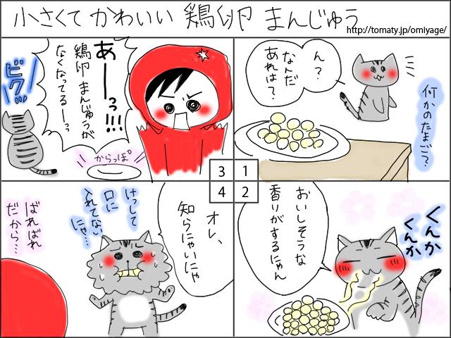まめ太の4コマ漫画「小さくてかわいい鶏卵まんじゅう」