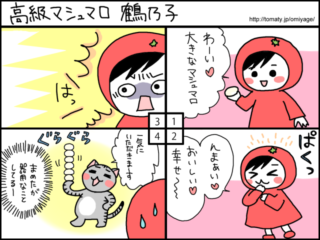 まめ太の4コマ漫画「高級マシュマロ鶴乃子」