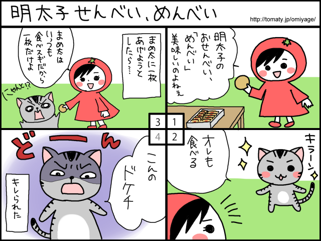 まめ太の4コマ漫画「明太子せんべい めんべい」