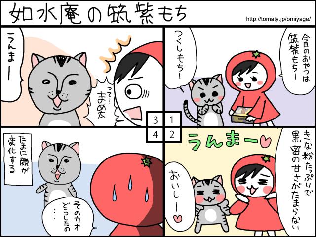 まめ太の4コマ漫画「如水庵の筑紫もち」