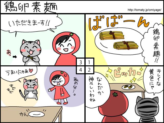 まめ太の4コマ漫画「鶏卵素麺」