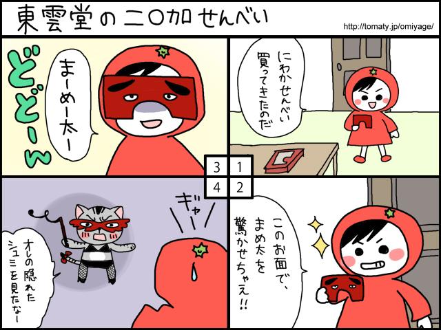 まめ太の4コマ漫画「東雲堂のにわか煎餅」