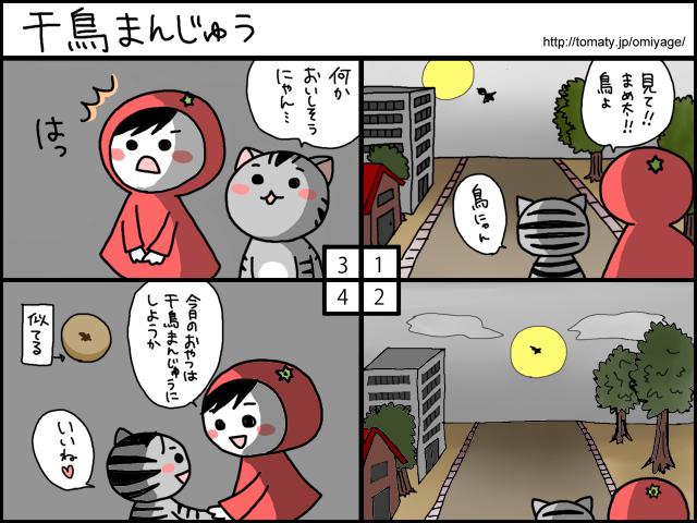 まめ太の4コマ漫画「千鳥まんじゅう」