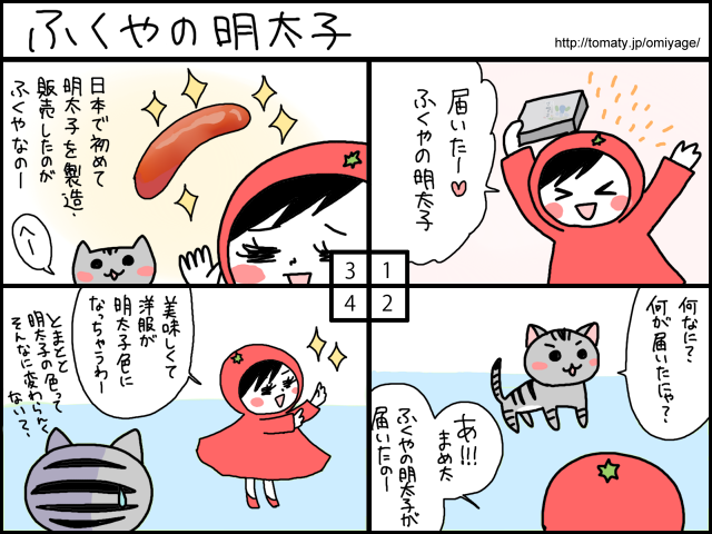 まめ太の4コマ漫画「ふくやの明太子」