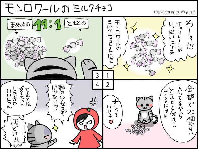 まめ太の4コマ漫画「モンロワールのミルクチョコ」